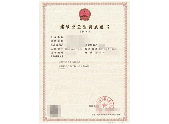 建筑机电三级+环保三级资资质证书