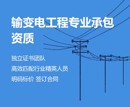 输变电工程专业承包