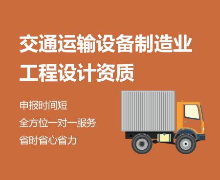 交通运输设备制造业